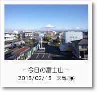 - 今日の富士山 - 2013年2月13日