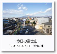 - 今日の富士山 - 2013年2月21日