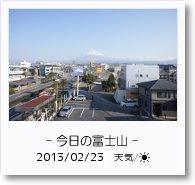 - 今日の富士山 - 2013年2月23日