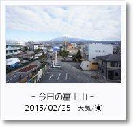 - 今日の富士山 - 2013年2月25日