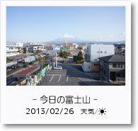 - 今日の富士山 - 2013年2月26日