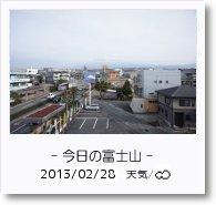 - 今日の富士山 - 2013年2月28日