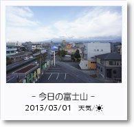 - 今日の富士山 - 2013年3月1日
