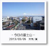 - 今日の富士山 - 2013年3月5日