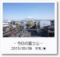 - 今日の富士山 - 2013年3月6日