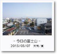 - 今日の富士山 - 2013年3月7日