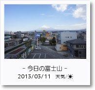 - 今日の富士山 - 2013年3月11日
