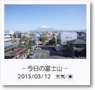 - 今日の富士山 - 2013年3月12日