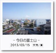 - 今日の富士山 - 2013年3月15日