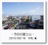 - 今日の富士山 - 2013年3月19日