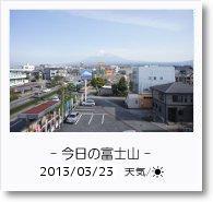 - 今日の富士山 - 2013年3月23日