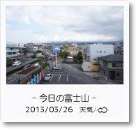 - 今日の富士山 - 2013年3月26日
