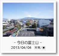 - 今日の富士山 - 2013年4月4日