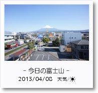 - 今日の富士山 - 2013年4月8日