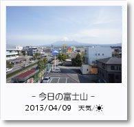 - 今日の富士山 - 2013年4月9日
