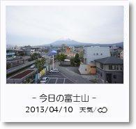 - 今日の富士山 - 2013年4月10日