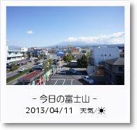 - 今日の富士山 - 2013年4月11日