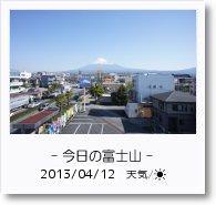 - 今日の富士山 - 2013年4月12日
