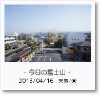 - 今日の富士山 - 2013年4月16日