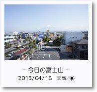 - 今日の富士山 - 2013年4月18日