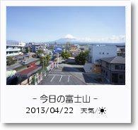 - 今日の富士山 - 2013年4月22日
