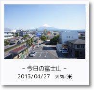 - 今日の富士山 - 2013年4月27日