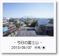 - 今日の富士山 - 2013年5月7日