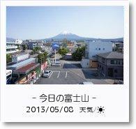 - 今日の富士山 - 2013年5月8日