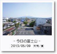 - 今日の富士山 - 2013年5月9日