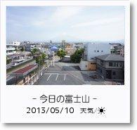 - 今日の富士山 - 2013年5月10日