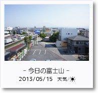 - 今日の富士山 - 2013年5月15日