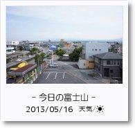 - 今日の富士山 - 2013年5月16日