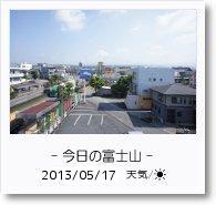 - 今日の富士山 - 2013年5月17日