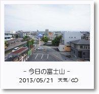 - 今日の富士山 - 2013年5月21日