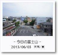 - 今日の富士山 - 2013年6月3日