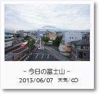 - 今日の富士山 - 2013年6月7日