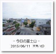 - 今日の富士山 - 2013年6月11日