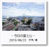 - 今日の富士山 - 2013年6月22日