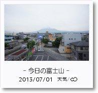 - 今日の富士山 - 2013年7月1日