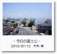 - 今日の富士山 - 2013年7月12日