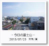 - 今日の富士山 - 2013年7月23日
