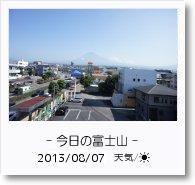 - 今日の富士山 - 2013年8月7日