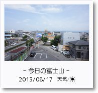 - 今日の富士山 - 2013年8月17日