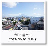 - 今日の富士山 - 2013年8月20日