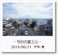 - 今日の富士山 - 2013年8月21日