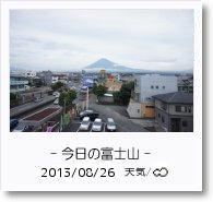 - 今日の富士山 - 2013年8月26日