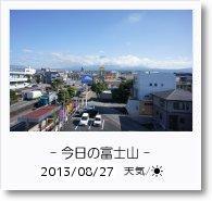 - 今日の富士山 - 2013年8月27日