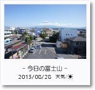 - 今日の富士山 - 2013年8月28日