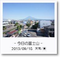 - 今日の富士山 - 2013年9月18日