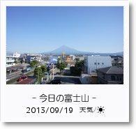 - 今日の富士山 - 2013年9月19日